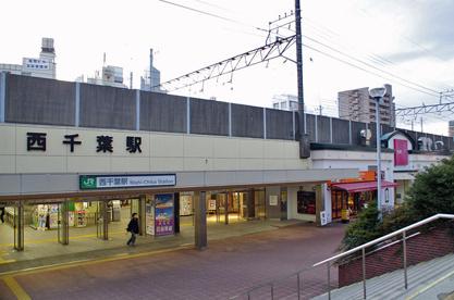 西千葉駅の画像1