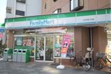 ファミリーマート小石川5丁目店