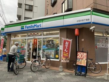 ファミリーマート小石川5丁目店の画像2