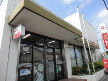 大分銀行 下郡支店の画像2