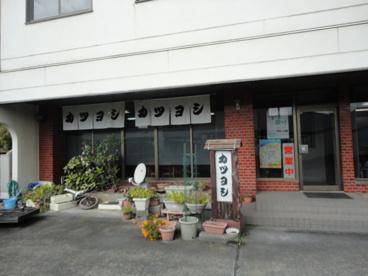 カツヨシ下郡店の画像1