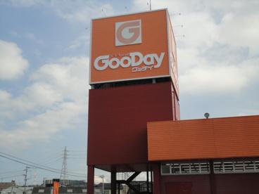 グッデイ下郡店の画像1