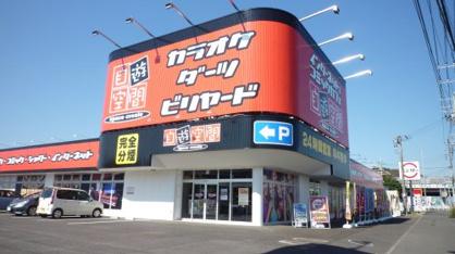自遊空間富里インター店の画像1
