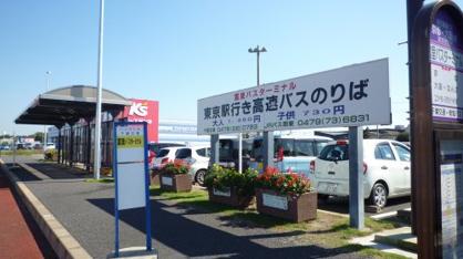 富里バスターミナルの画像2