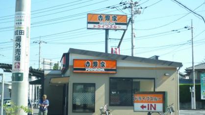 吉野家 296号線富里店の画像1