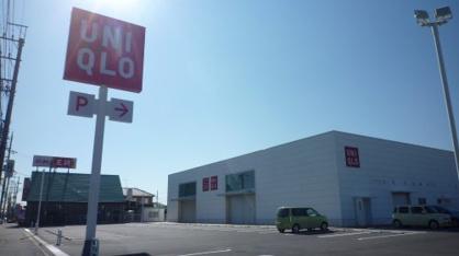 ユニクロ富里インター店の画像1