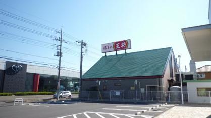 餃子の王将富里店の画像1