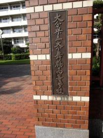 大分県立大分舞鶴高校の画像1