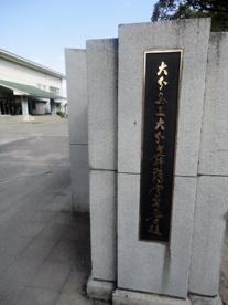 大分県立大分舞鶴高校の画像3