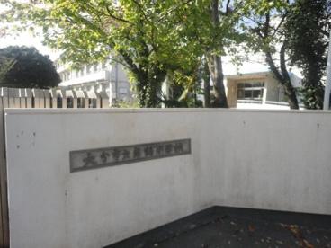 大分市立舞鶴小学校の画像1