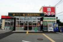 酒のやまや 川西店