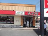 かっぱ寿司富里店