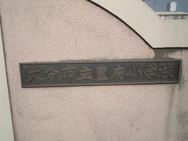 大分市立豊府小学校の画像2