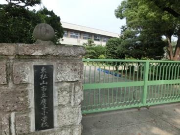 東松山市立 唐子小学校の画像2
