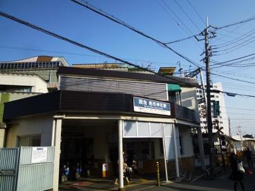 阪急売布神社駅の画像1