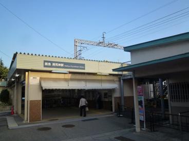 阪急清荒神駅の画像2