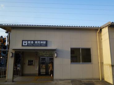 阪急清荒神駅の画像3
