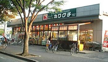 スーパーカワグチ北柏店の画像1