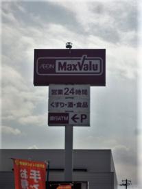 マックスバリュ南下郡店の画像1