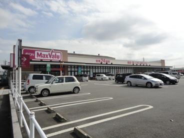 マックスバリュ南下郡店の画像2