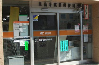 泉岳寺駅前郵便局の画像1