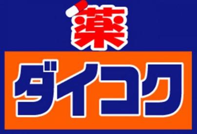 ダイコクドラッグなんば元町店の画像1