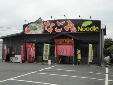 九州ラーメン 和本店の画像1