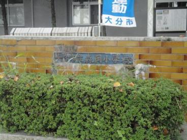 大分市立森岡小学校の画像1