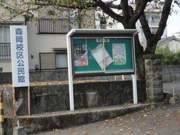 森岡校区公民館の画像1