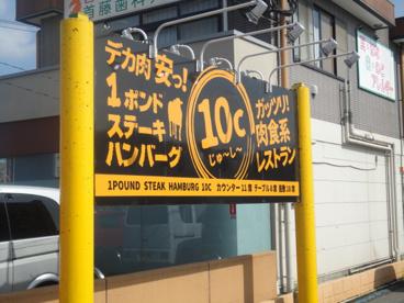 10c(じゅーしー) 津守本店の画像1