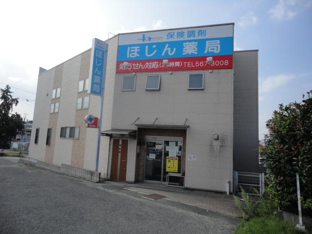 ほじん薬局 片島店の画像