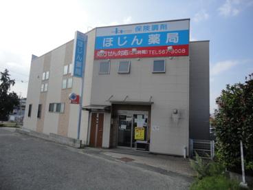 ほじん薬局 片島店の画像1