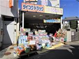 ダイコクドラッグ垂水駅前薬店