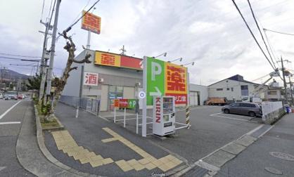 キリン堂 宝塚宮の町店の画像1