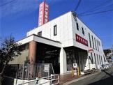 神戸信用金庫 塩屋支店