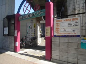 阪急宝塚駐輪センターの画像1