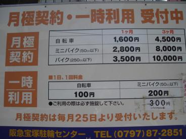 阪急宝塚駐輪センターの画像2
