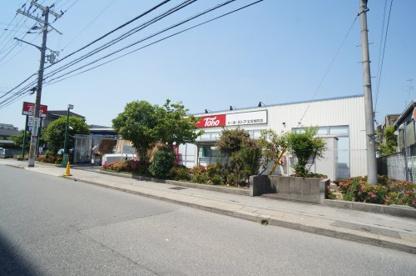 トーホー宝塚旭町店の画像1