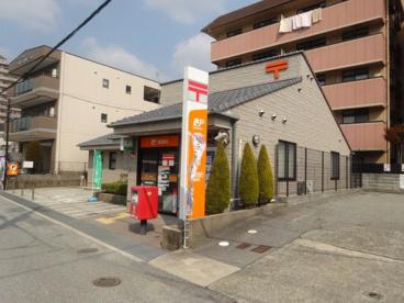 宝塚旭町郵便局の画像1