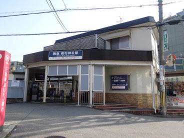 売布神社駅の画像1