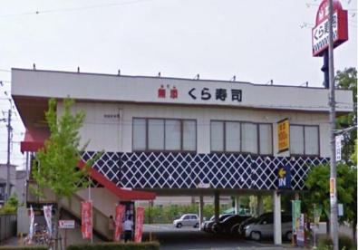 無添くら寿司 安倉店の画像1
