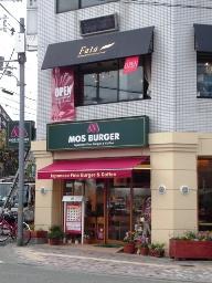 モスバーガー 宝塚逆瀬川店の画像1
