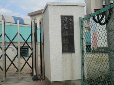 大分市立滝尾幼稚園の画像1