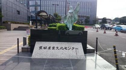 豊田産業文化センターの画像2