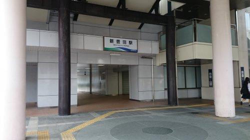 新豊田駅の画像