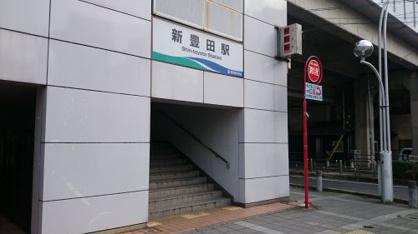 新豊田駅の画像2