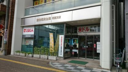豊田信用金庫 若宮支店の画像1