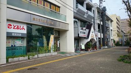 豊田信用金庫 若宮支店の画像4