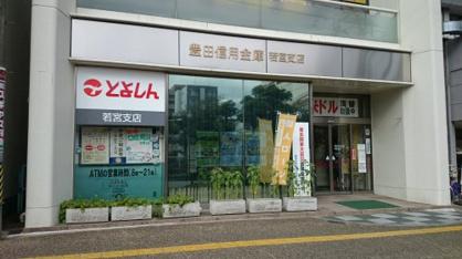 豊田信用金庫 若宮支店の画像5
