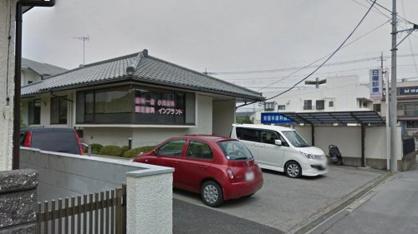 東榎本歯科医院の画像1